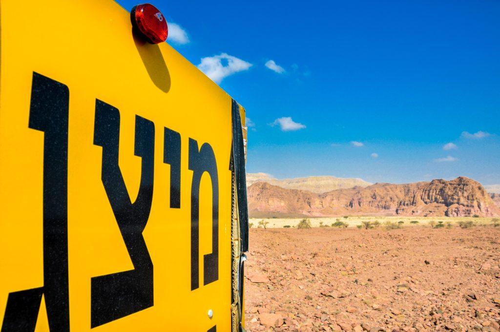 Silicon Wadi i pustynia Negew - innowacje w Izraelu